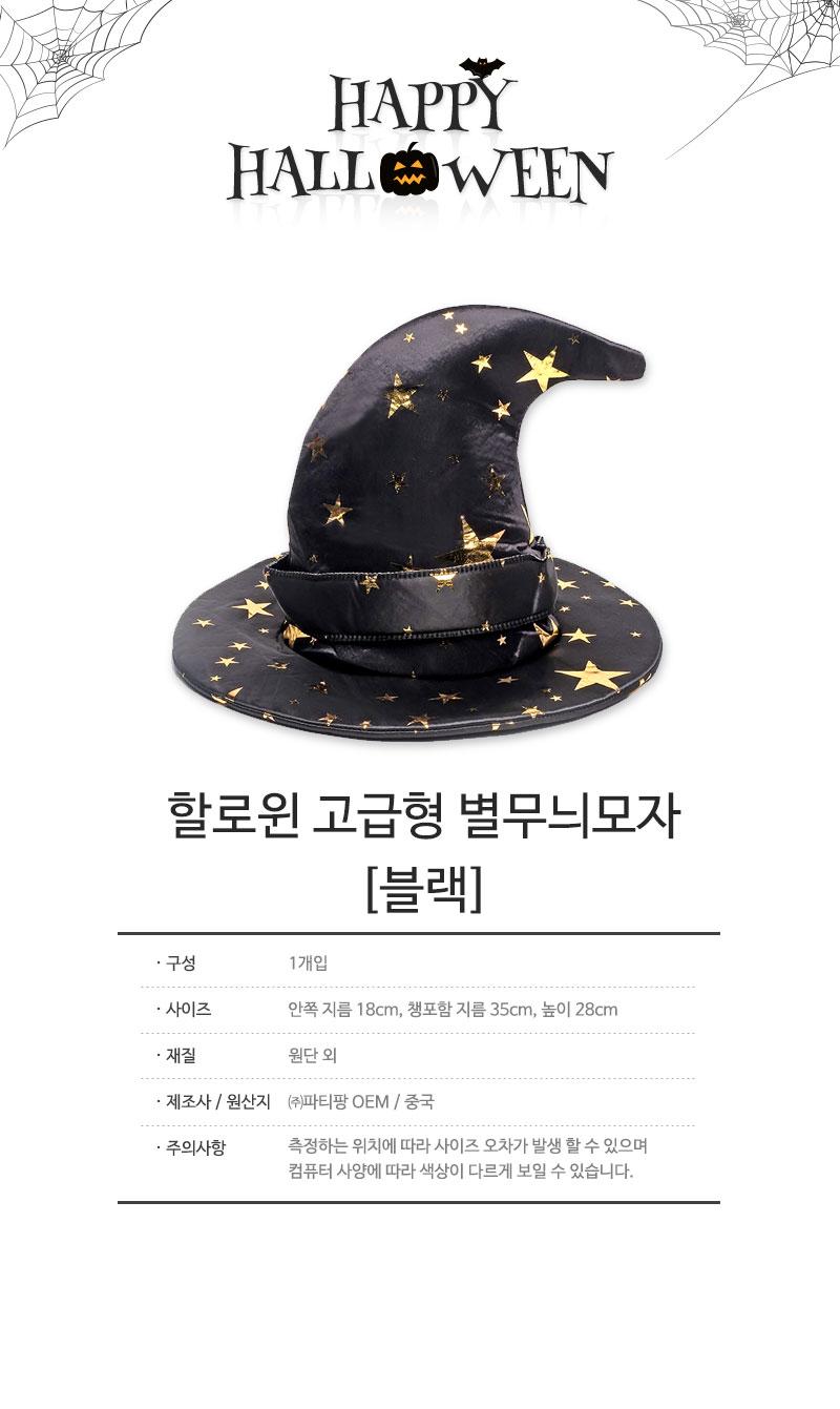 할로윈 고급형 별무늬모자 [블랙] _partypang - 파티팡, 5,000원, 파티의상/잡화, 모자/고깔
