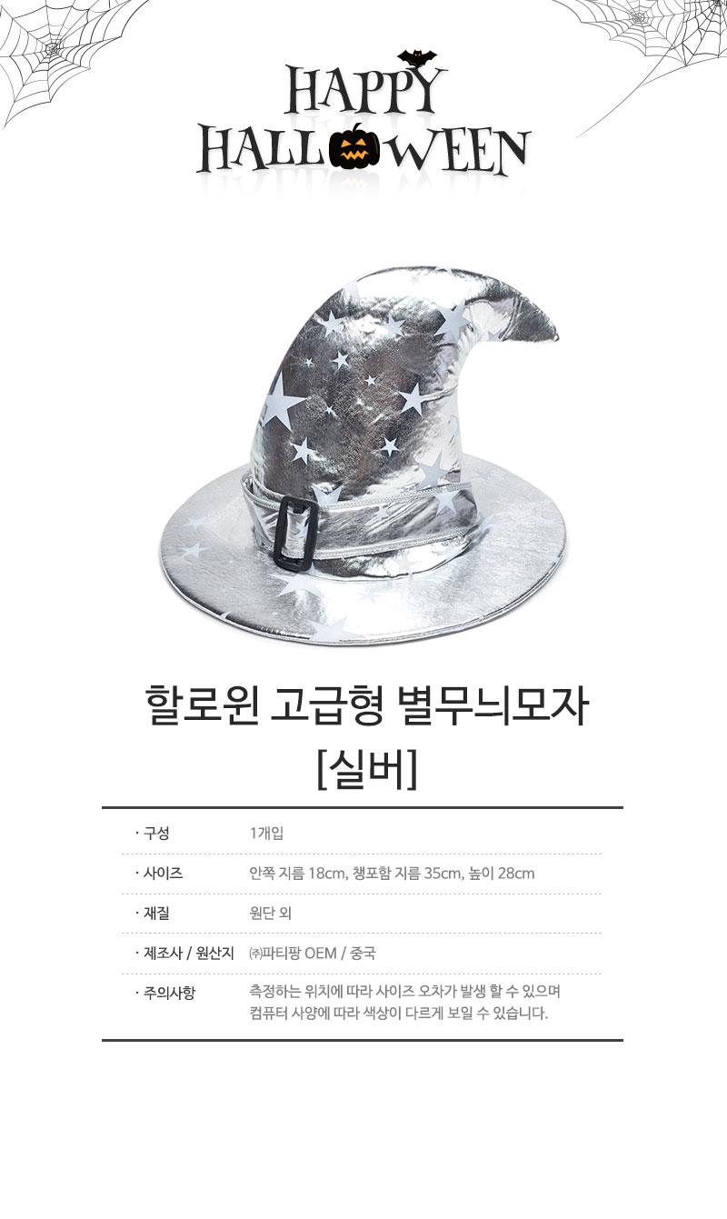 할로윈 고급형 별무늬모자 [실버] _partypang - 파티팡, 5,000원, 파티의상/잡화, 모자/고깔