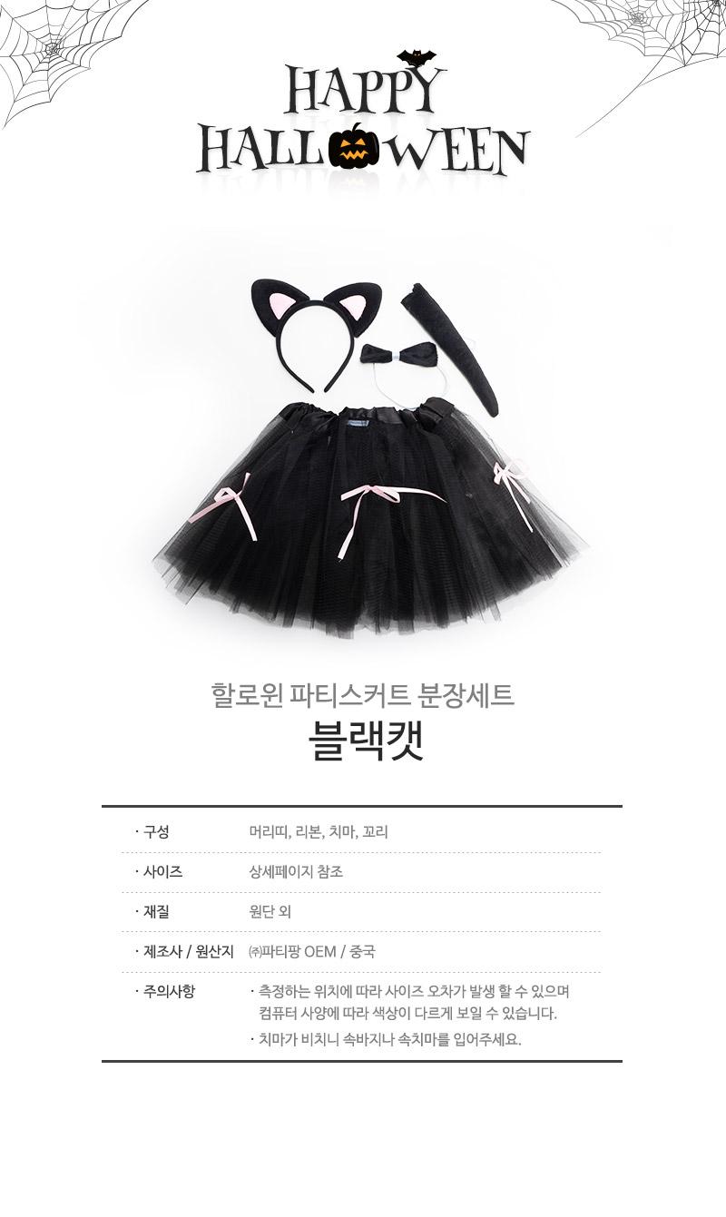 할로윈 파티스커트 분장세트 [블랙캣] _partypang - 파티팡, 10,200원, 파티용품, 할로윈 파티