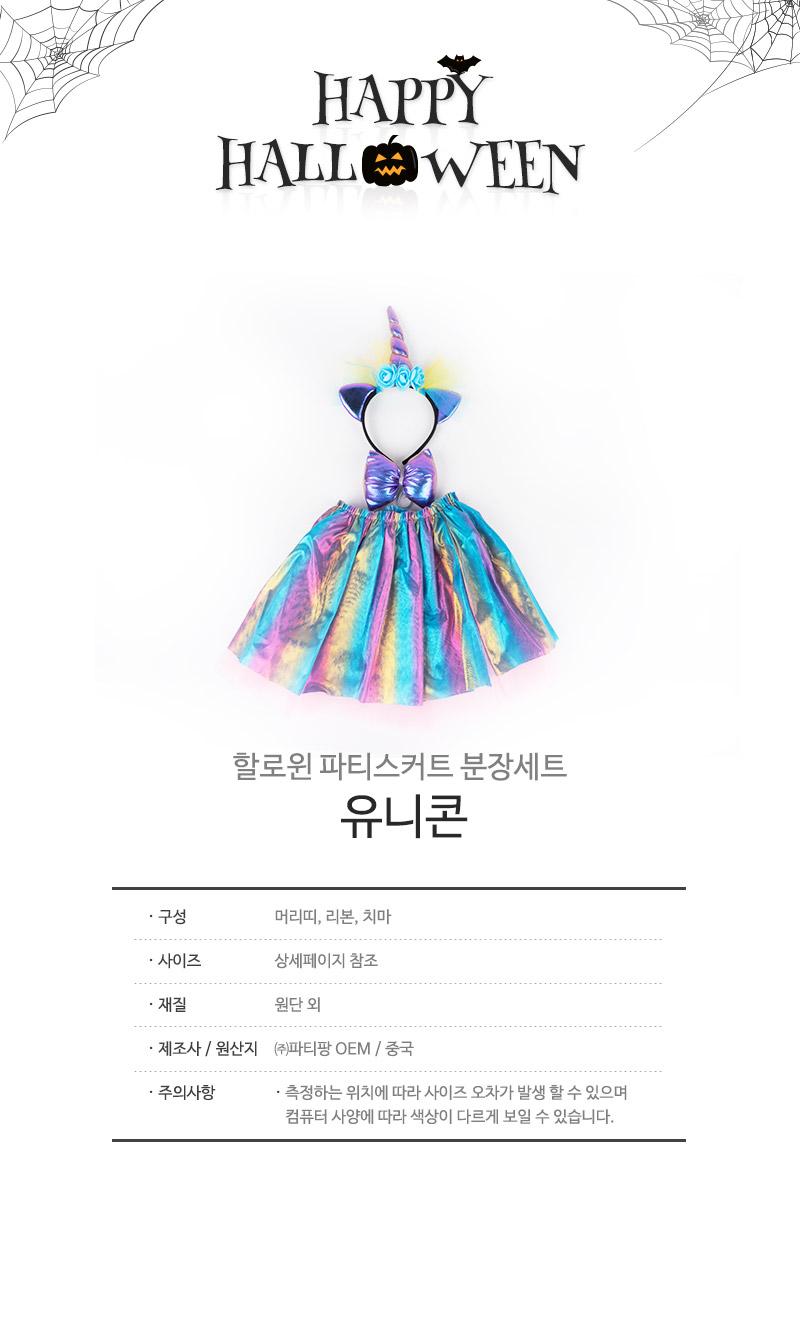 할로윈 파티스커트 분장세트 [유니콘] _partypang - 파티팡, 10,200원, 파티용품, 할로윈 파티
