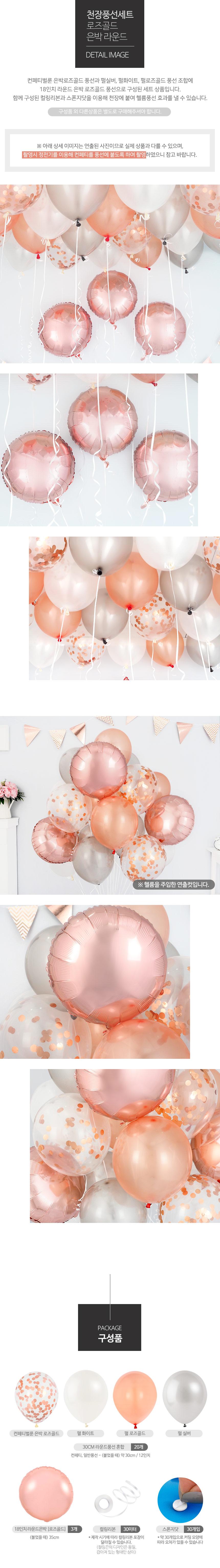천장풍선세트 로즈골드 은박 라운드 _partypang - 파티팡, 8,800원, 파티용품, 풍선/세트