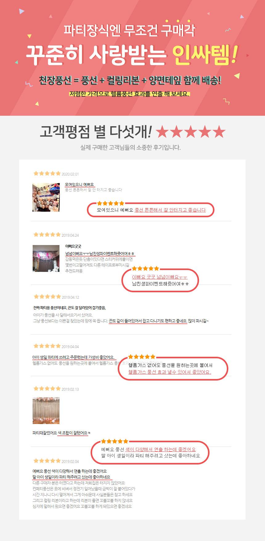 천장풍선세트 로즈골드 은박 별 _partypang - 파티팡, 8,800원, 파티용품, 풍선/세트
