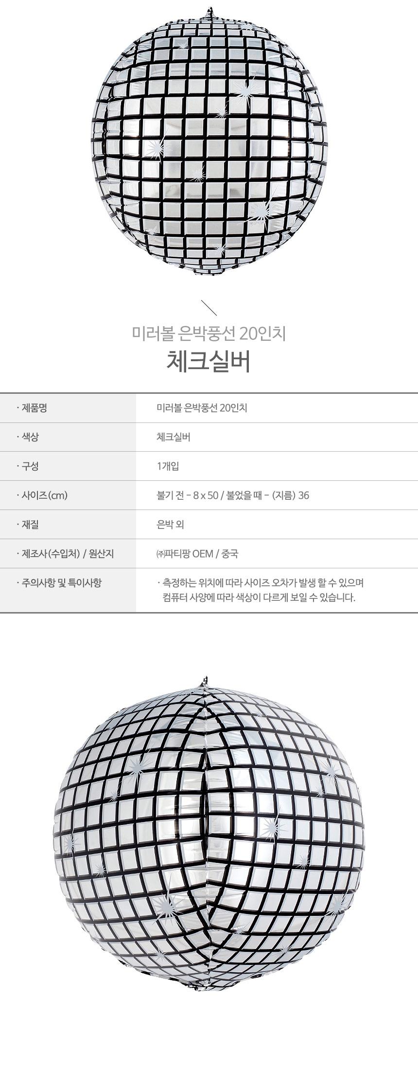 [원팩] 미러볼 은박풍선 20인치 [체크실버] _partypang - 파티팡, 3,000원, 파티용품, 풍선/세트