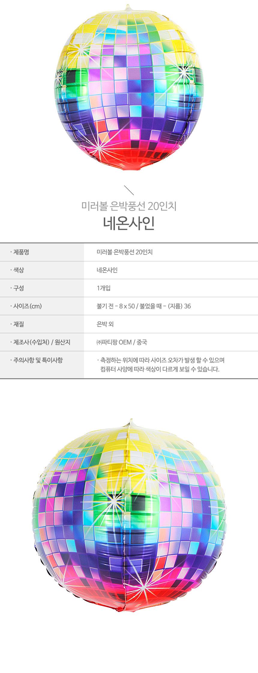 [원팩] 미러볼 은박풍선 20인치 [네온사인] _partypang - 파티팡, 3,000원, 파티용품, 풍선/세트