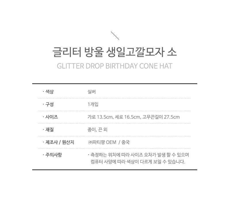 글리터 방울 생일고깔모자 소 [실버] _partypang - 파티팡, 1,270원, 파티의상/잡화, 모자/고깔