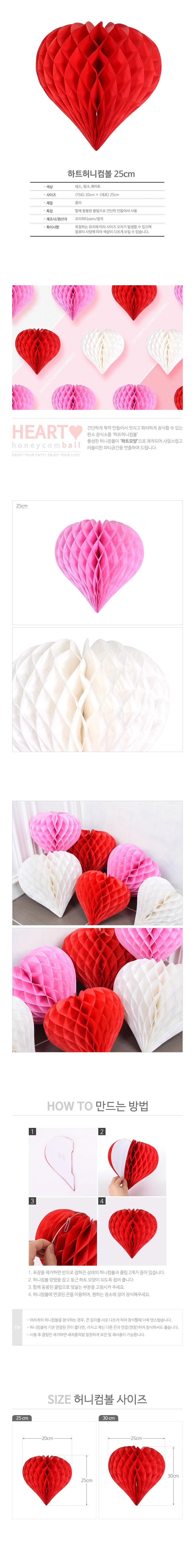 하트허니컴볼 25cm _partypang - 파티팡, 3,000원, 파티용품, 데코/장식용품