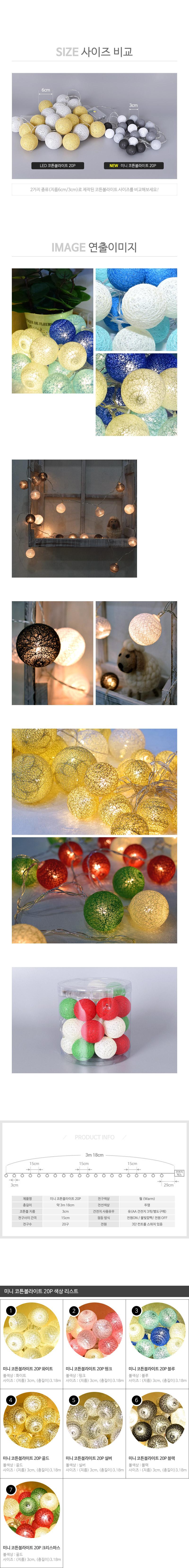미니 코튼볼라이트 20P _partypang - 파티팡, 9,900원, 크리스마스, 전구/조명