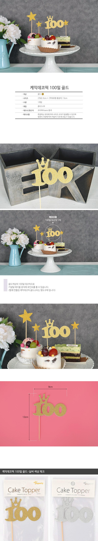 케익데코픽 100일 골드 _partypang - 파티팡, 1,000원, 파티용품, 데코/장식용품