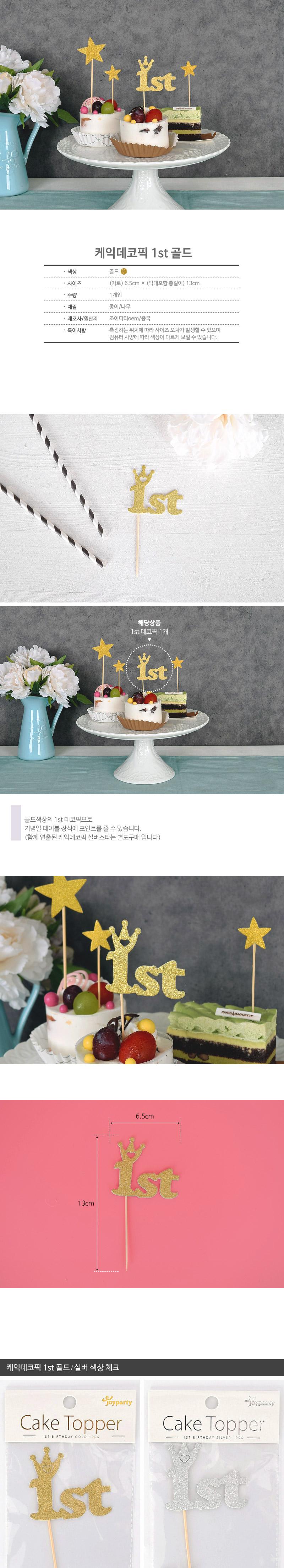 케익데코픽 1st 골드 _partypang - 파티팡, 1,000원, 파티용품, 데코/장식용품