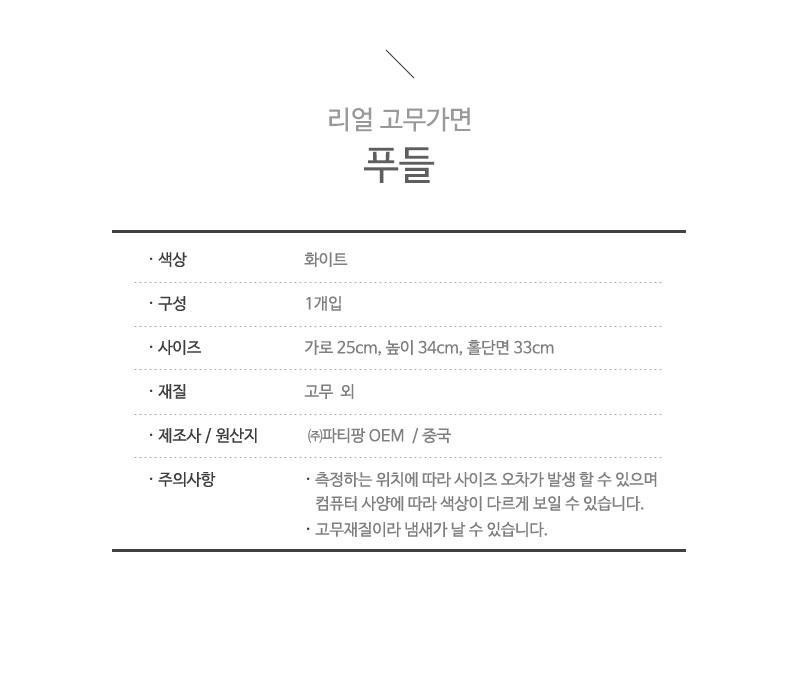 리얼 고무가면 [푸들] _partypang - 파티팡, 51,000원, 파티의상/잡화, 가면/안경